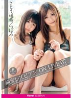 Innocent love Rezubian ON LIVE 07 -  純愛レズビアン ON LIVE 07 さとう遥希 つぼみ