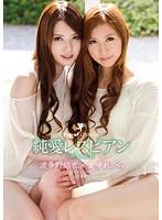 LES-011 Hara Chihiro, Hatano Yui - Pure Love Lesbian On Live 11