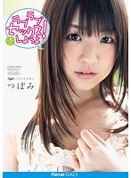 東京FUNKY GALS EX 13 ラブラブセックスしようよ! つぼみ 美少女 ロリ系 単体作品 3P・4P