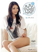 Love Love Sex Let's Play!Reiko Kobayakawa