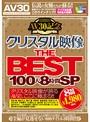 【AV30】AV30記念 クリスタル映像 THE BEST 100人8時間SP