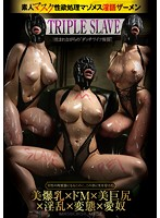 AVOP-058 - TRIPLE SLAVE: Amateur Mask Sexual Desire Processing Mazomesu Dirty Semen