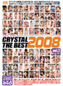 CRYSTAL THE BEST 2008 vol.2