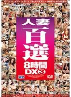 「人妻百選8時間DX 3」のパッケージ画像