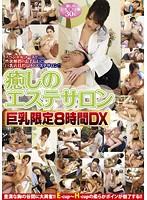 【予約】癒しのエステサロン 巨乳限定8時間DX