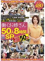 「働くお姉さん 50人8時間SP」のパッケージ画像