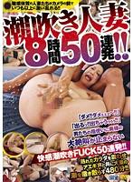 「潮吹き人妻 8時間50連発!!」のパッケージ画像
