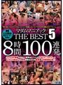 �ޥ���ޥ˥��å� THE BEST 5 8����100Ϣȯ����