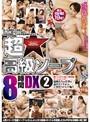 超★高級ソープ 8時間 DX 2
