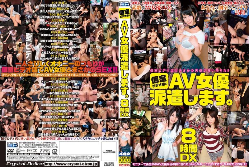 [CADV-538] 個室ビデオ店にAV女優派遣します。8時間DX 朝倉ことみ 三浦まい 辺見麻衣 小倉もも