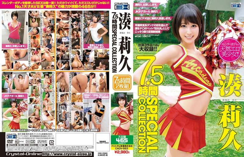 [CADV-553] 湊莉久 7.5時間 SPECIAL COLLECTION 湊莉久