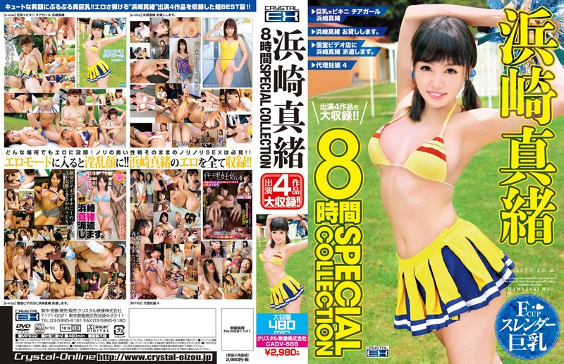 [CADV-588] 浜崎真緒 8時間 SPECIAL COLLECTION クリスタル映像