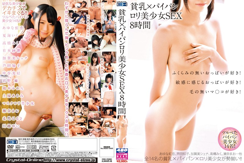 [CADV-601] Tits × Shaved Lori Pretty Sex8 Hours