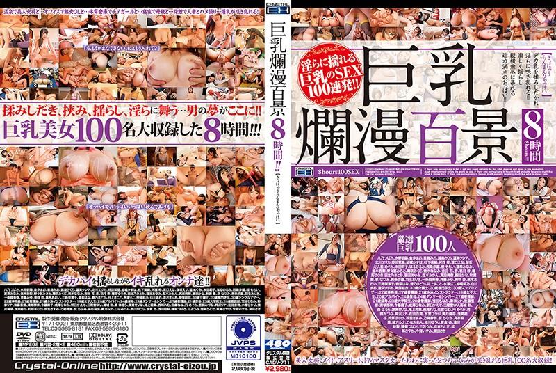 CADV-711 100 Big Tits Romantic Scenes 8 Hours