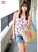 EKDV-132 Oosawa Mika - For Rent