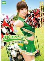 EKDV-205 - 7 JK Cheerleader