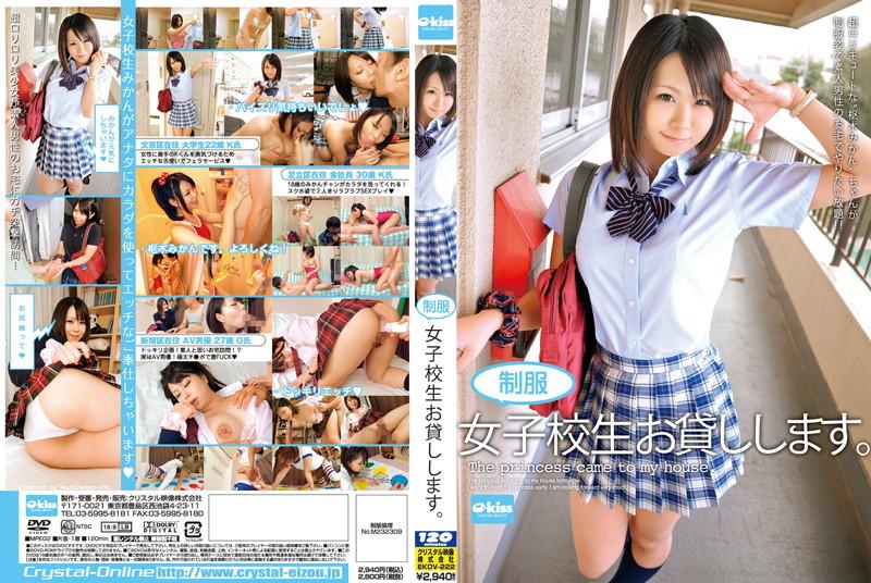 EKDV-222 制服女子校生 お貸しします。