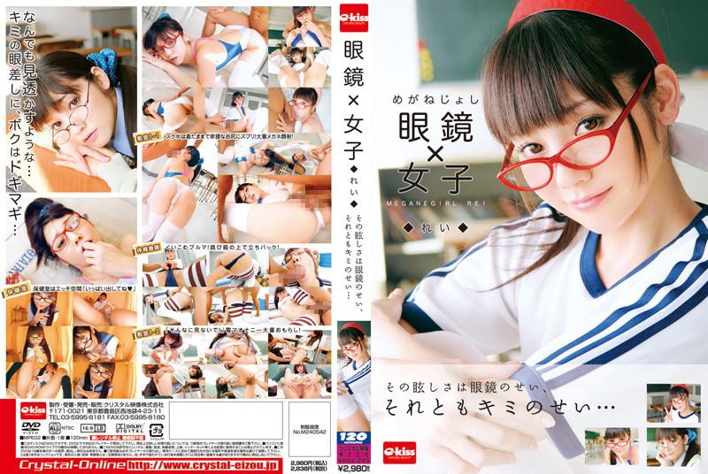 【コスチューム動画】眼鏡×女子 れい