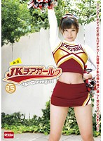 JK Cheerleader 15