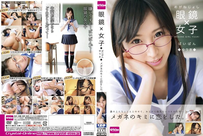 [EKDV-324] 眼鏡×女子 ぱいぱん ゆうき 単体作品 女子校生 3P、4P