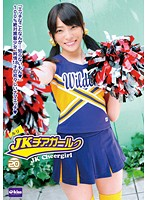 EKDV-346 JK Cheerleader 20 Narumiya Ruri-161308