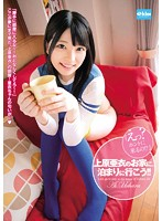 [EKDV-395] The House Of Ai Uehara, Let's Go To Stay ! !