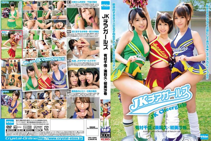 EKDV-396 - JK Cheerleader's Chika Arimura × × Minato 莉久 HatsuMisa Rare