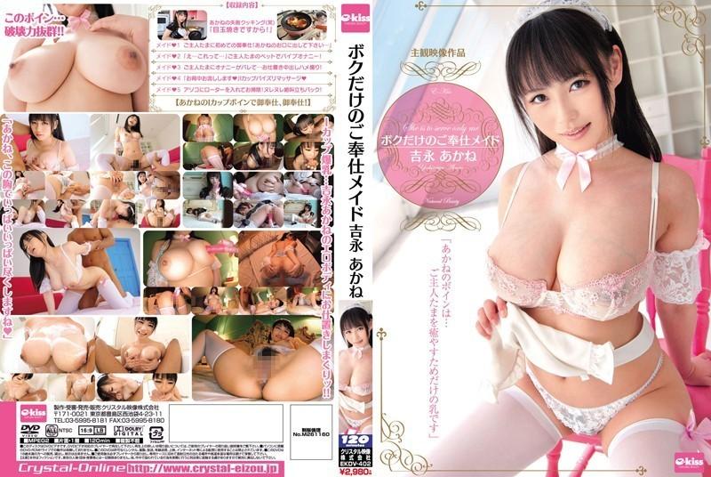 [EKDV-402] Slave Maid Akane Yoshinaga Only Me [HD]