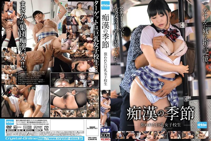 EKDV-406 - Busty School Girls Nomiya Satomi Targeted Season Of Molestation