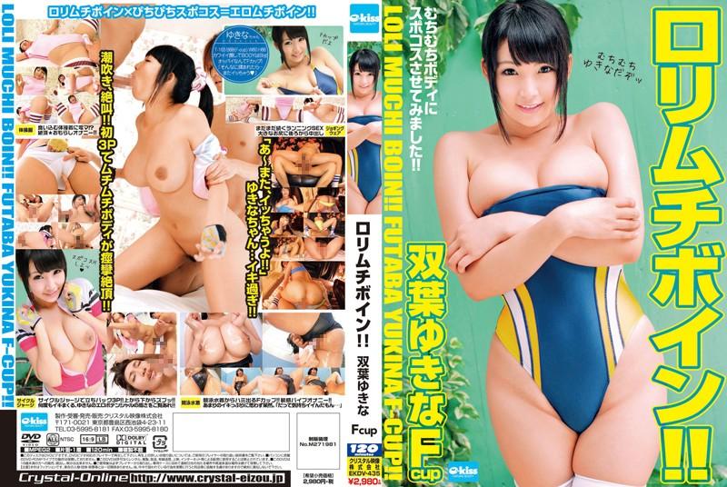 EKDV-435 Rorimuchiboin! !Futaba Yukina Fcup