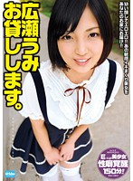 EKDV-455 Hirose Sea Will Lend You.