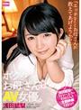【数量限定】ボクのお母さんはAV女優。浅田結梨 生ポラ付き