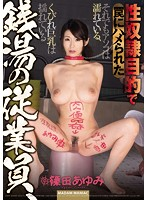 MADM-010 - Employee Of The Public Bath Was Fallen Into A Trap In The Sex Slave Purposes, Still Dick Is Wet, Shinoda Ayumi Busty Shaking Constriction
