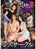 MADM-027 - Complex Wife Lesbian Circle