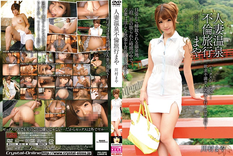 MADM-035 Married Hot Spring Affair Travel Maya Maya Kawamura