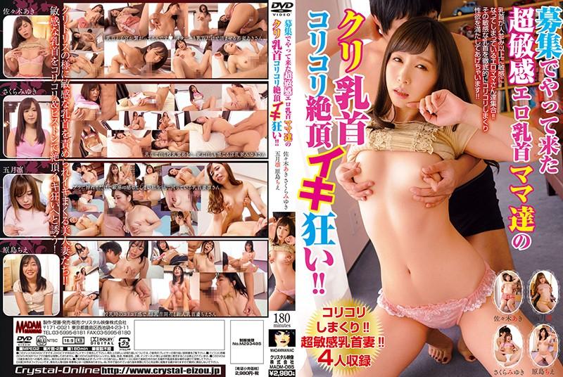 MADM-085 Ultra Sensitive Sensitive Erotic Nipple Moms