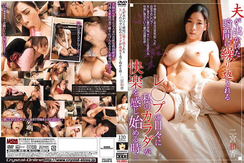 MADM-089 When My Body Begins To Feel The Pleasure On The Days Of The Lapu Repeated At The Moment The Husband Goes Out … Waka Ninomiya