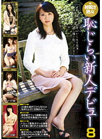 Image MAMA-288 Take off the first eight rookie debut shame MILF