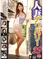 mama-292 Wife terrestrial re-perfect re ー 29