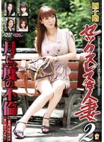 Image MAMA-310 Affair Of A Married Woman Once In February Sexless Yosoji