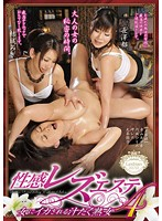 Watch Milf Duct Juice To Be Squid In Four Woman Erogenous Rezuesute