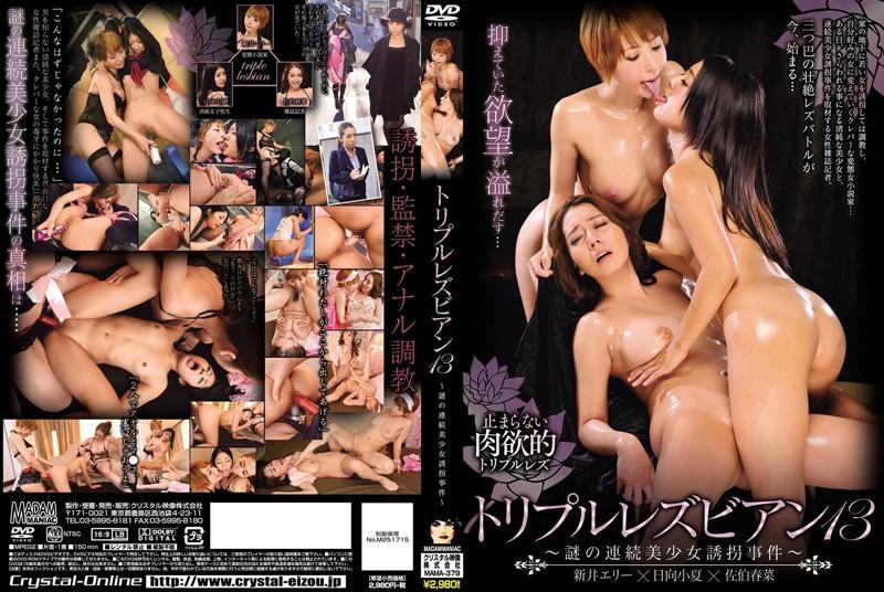 MAMA-379 トリプルレズビアン 13 〜謎の連続美少女誘拐事件〜