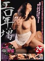 MAMA-381 Erotic Mature 29-158696