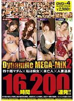 Dynamite MEGA-MiX 2 四十路マダム×私は痴女×未亡人×人妻温泉 16時間200連発!!