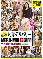 【予約】クリスタル傑作選 人妻デリバリー MEGA-MiX 8時間 エロ妻お届け編