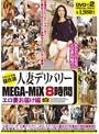 ���ꥹ�������� �ͺʥǥ�Х MEGA-MiX 8���� ����ʤ��Ϥ���