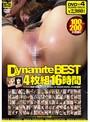 Dynamite BEST MANIAC��MADAM MANIAC 4����16����