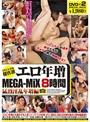 ���ꥹ�������� ����ǯ�� MEGA-MiX 8���� ��������ǯ����