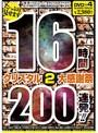クリスタル大感謝祭 2 たっぷり見せます16時間200連発!!