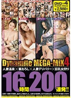 Dynamite MEGA-MiX 4 人妻温泉×筆おろし×人妻デリバリー
